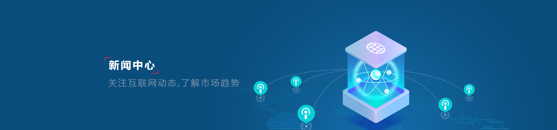 鱼竹科技互联网品牌营销、小程序建设新闻
