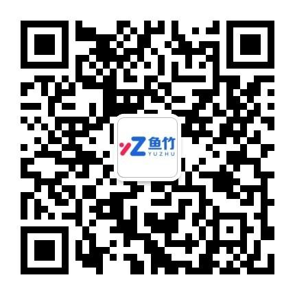 鱼竹科技百度认证、小程序建设官方微信二维码