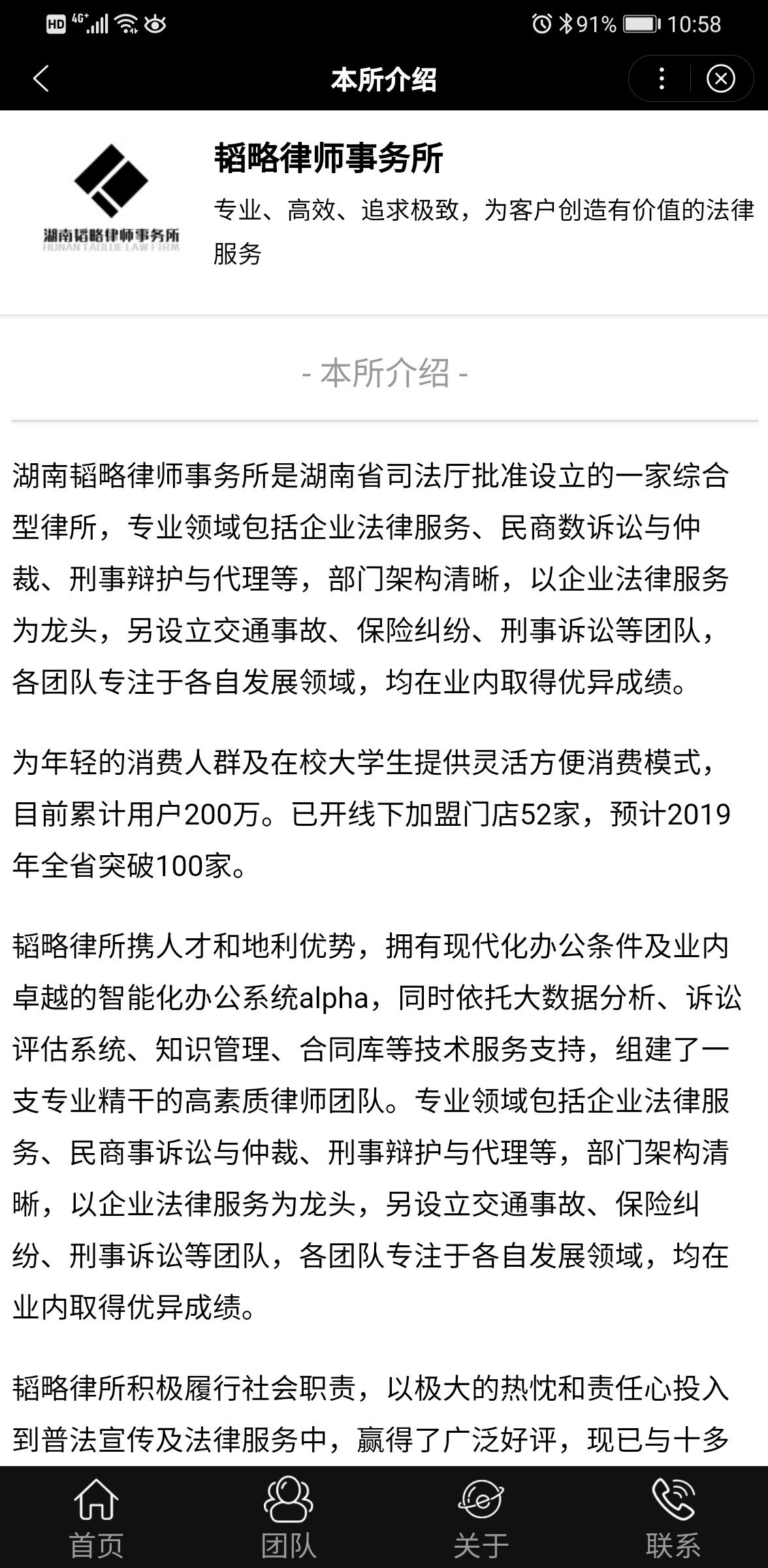湖南韬略律师事务所百度智能小程序