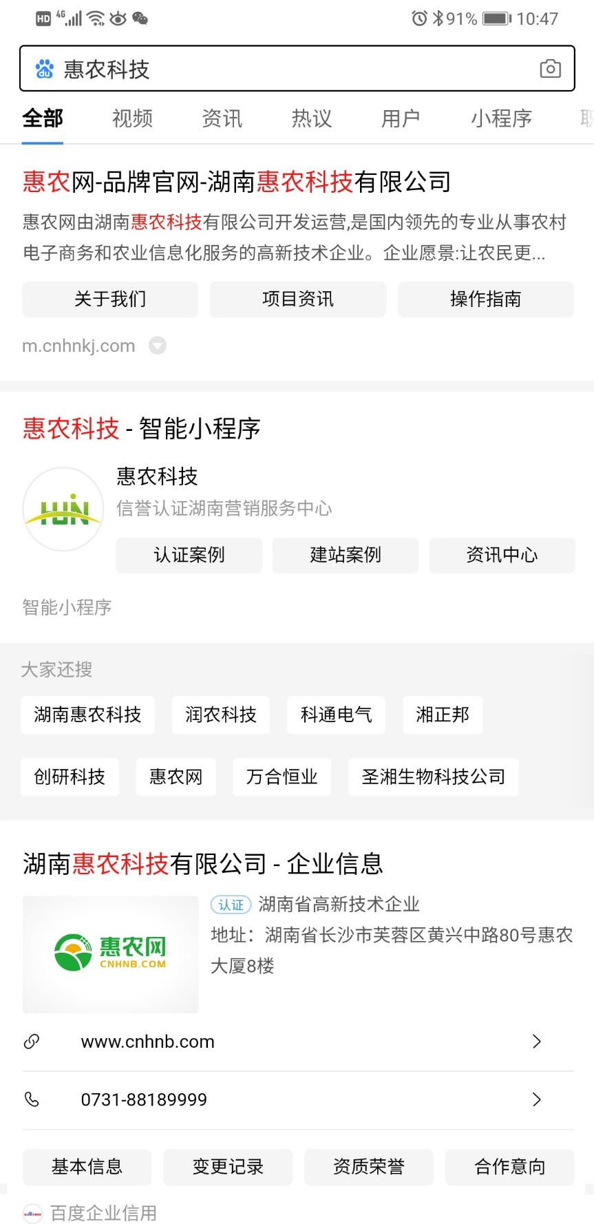 惠农科技百度智能小程序