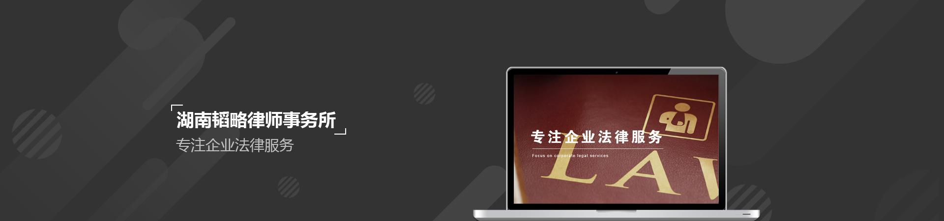 湖南韬略律师事务所