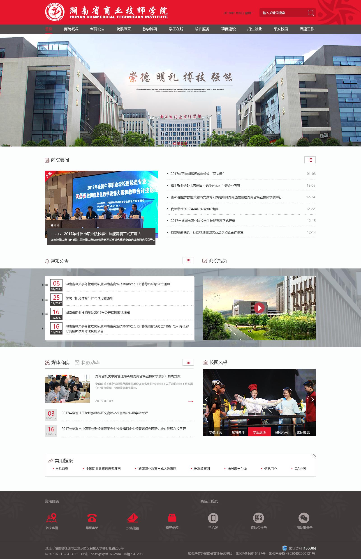 湖南省商业技师学院