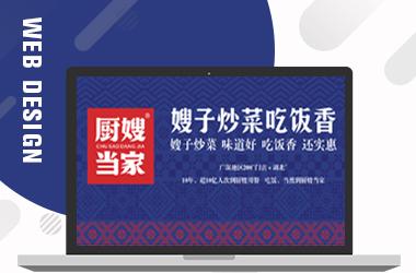 益阳厨嫂当家定制网站