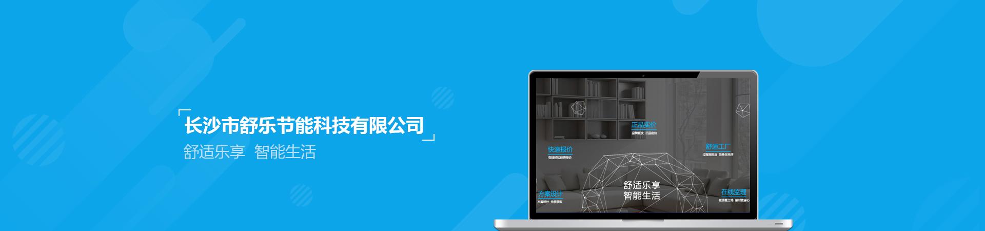 长沙市舒乐节能科技有限公司