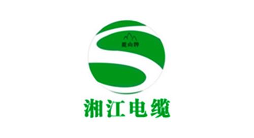 湖南湘江电缆集团有限公司