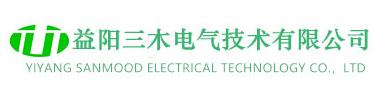 益阳三木电气技术有限公司