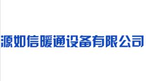 长沙市源如信暖通设备有限公司
