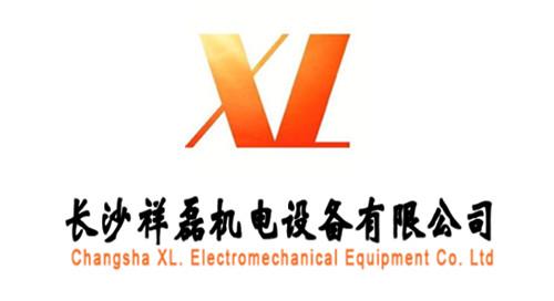 长沙祥磊机电设备有限公司
