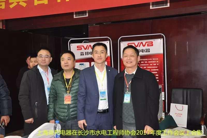 上海森邦电气