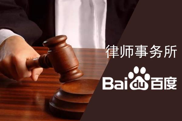 律师事务所如何在百度搜索里快速被找到?