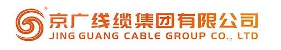 京广线缆集团有限公司
