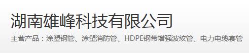 湖南雄峰科技有限公司