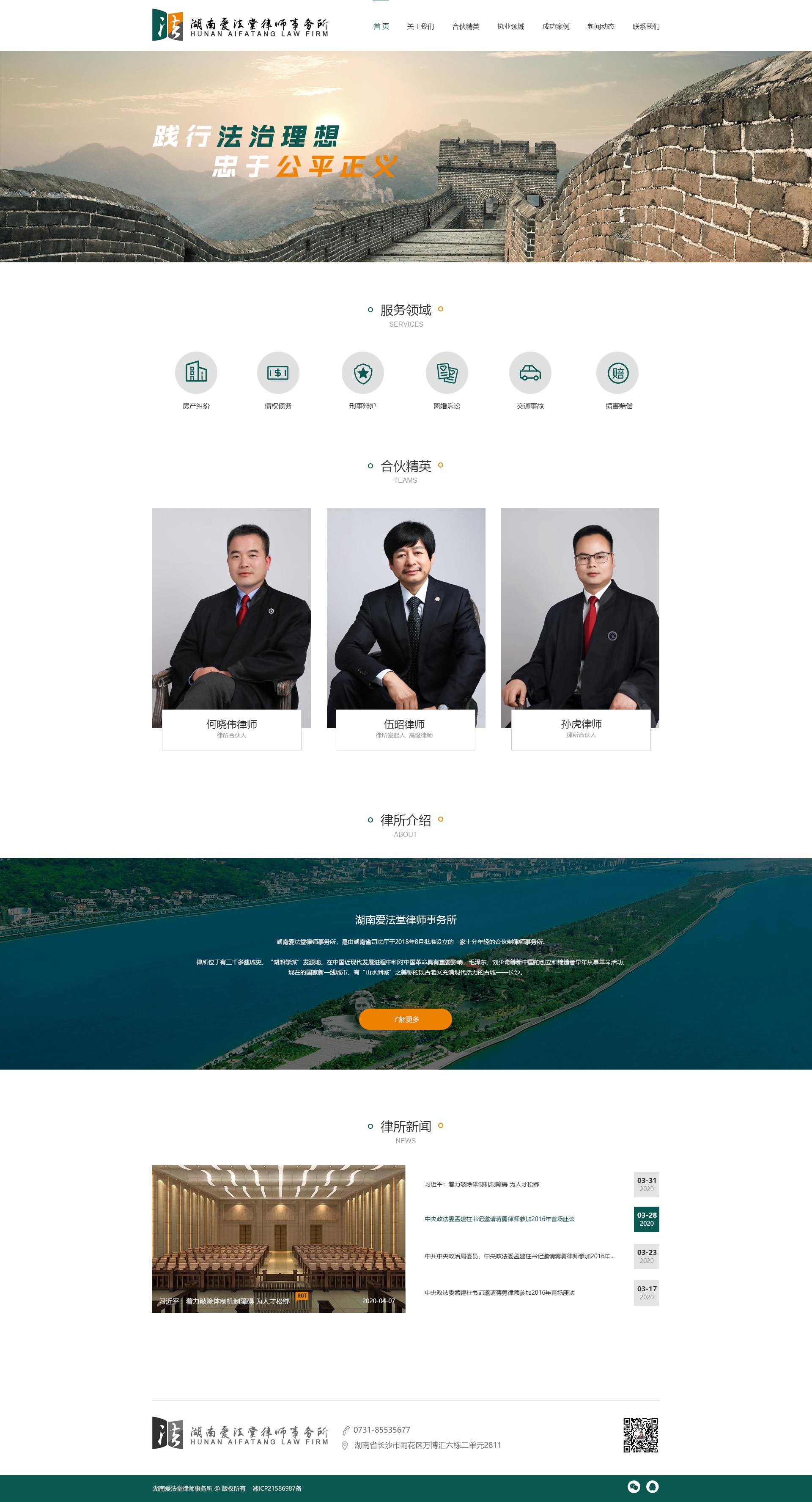 湖南爱法堂律师事务所