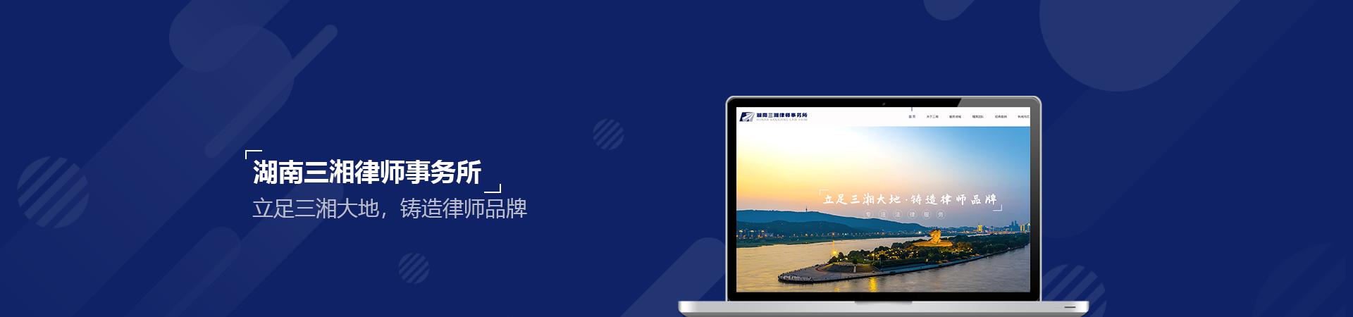 湖南三湘律师事务所