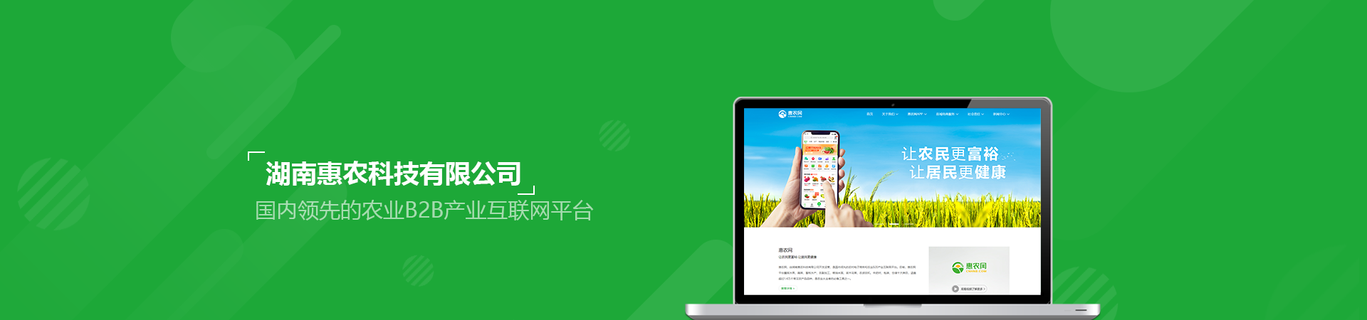湖南惠农科技有限公司