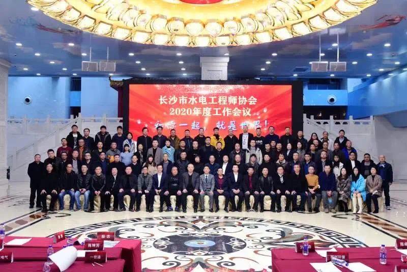 """""""同心筑梦,再创辉煌""""——长沙市水电工程师协会2020年度工作会议隆重召开"""