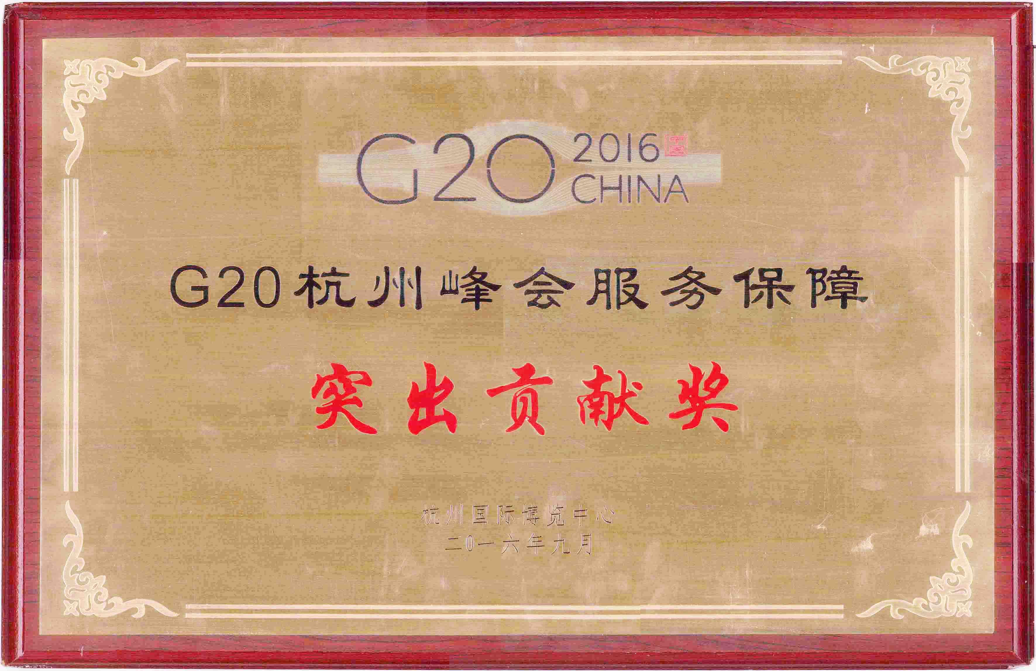 G20峰会突出贡献奖.jpg