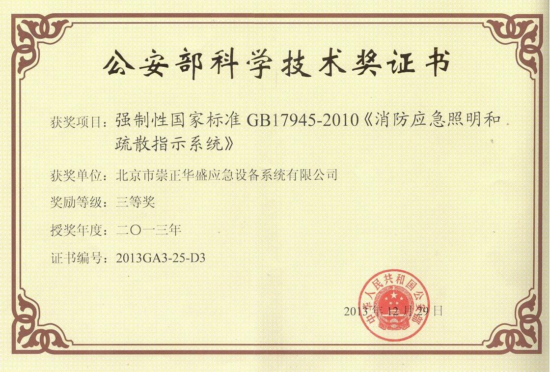 2013.12.29 公安部科学技术奖证书.jpg