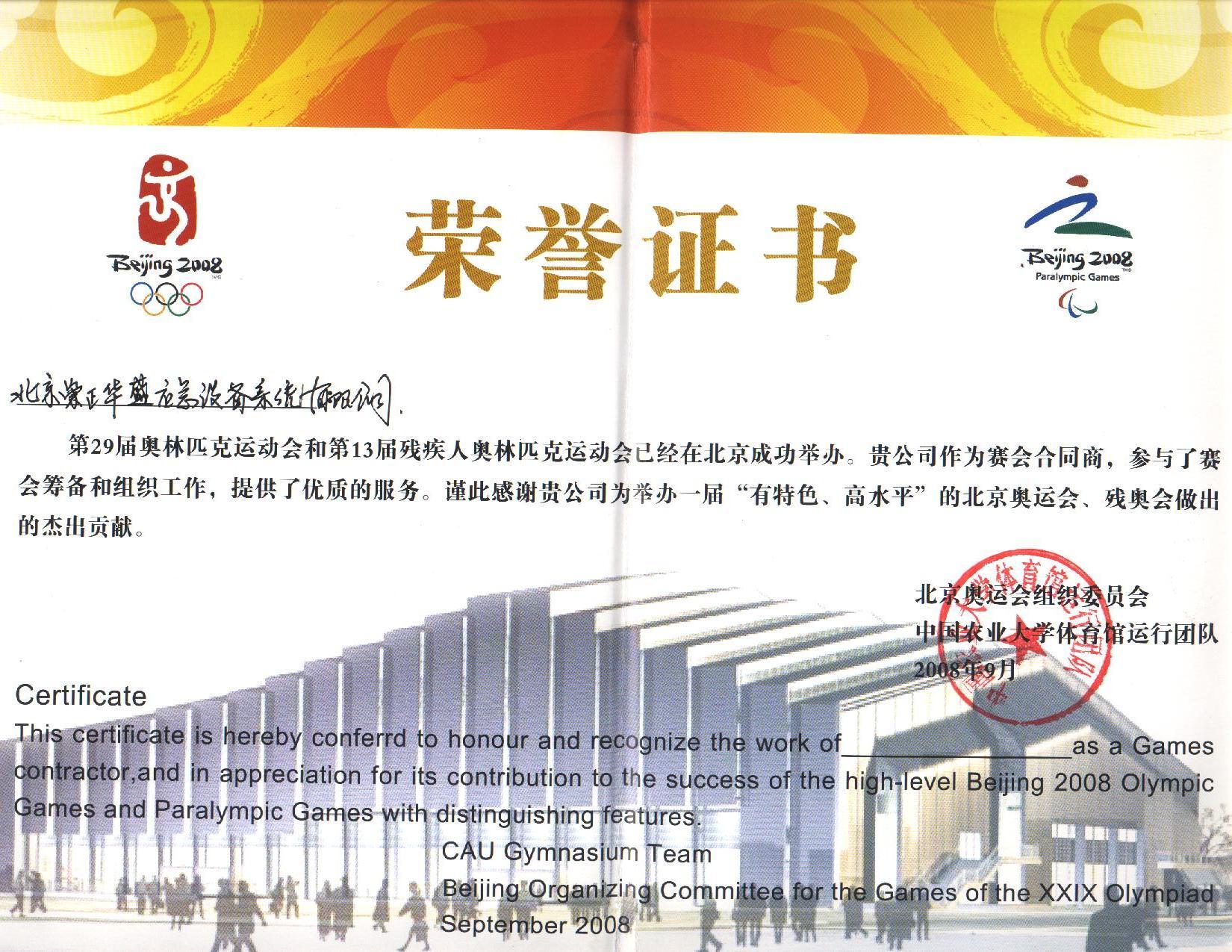 图片10北京奥运会组织委员会授予杰出贡献.png