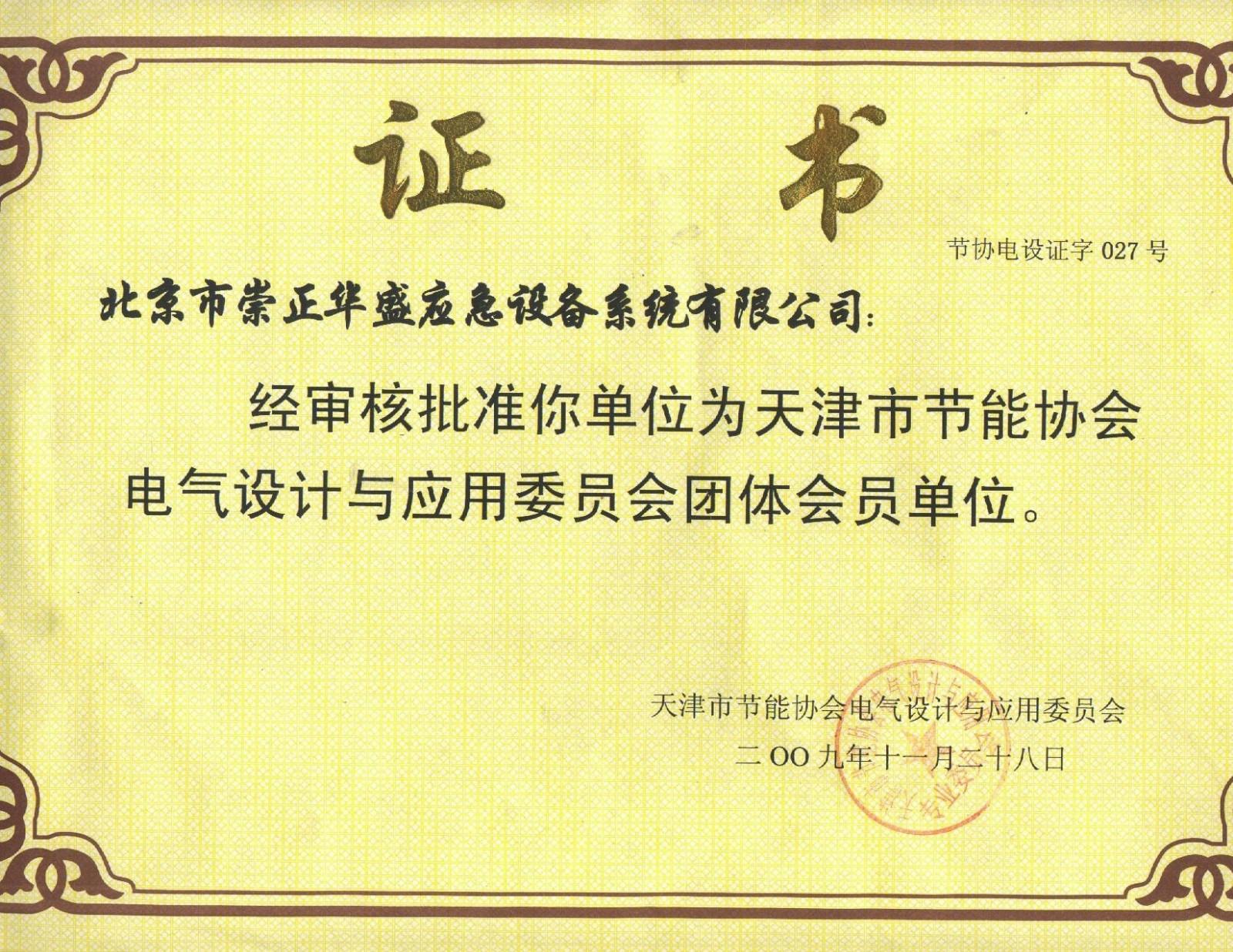 天津节能协会颁发的荣誉证书.JPG